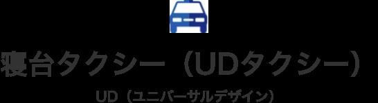 寝台タクシー(UDタクシー)